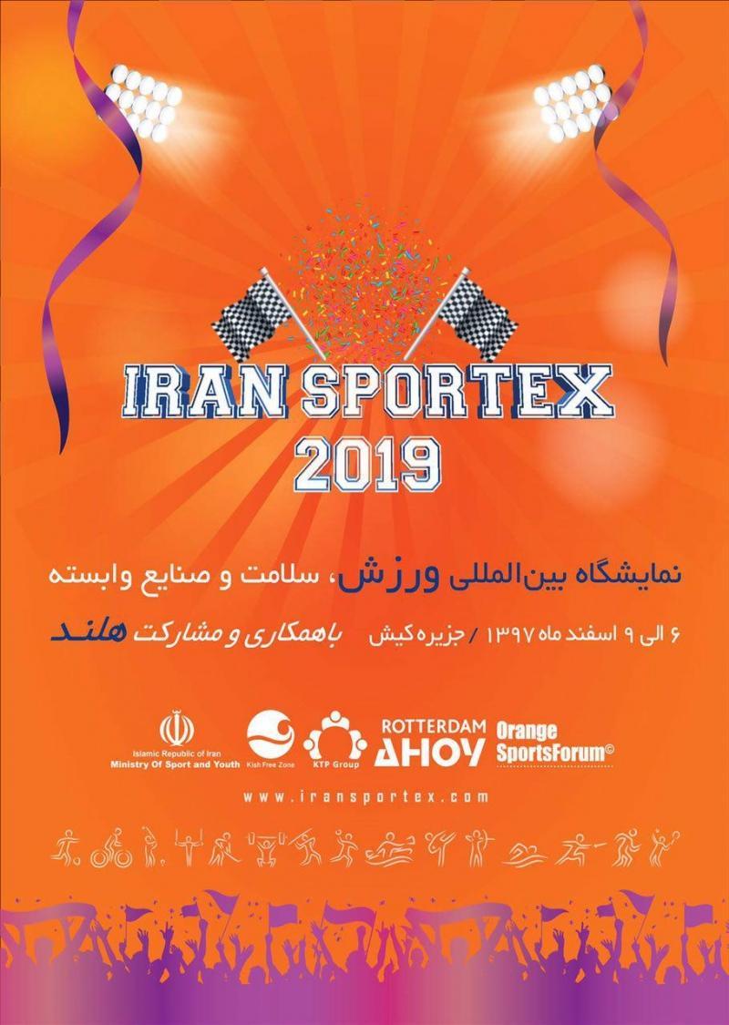نمایشگاه بین المللی ورزش، سلامت و صنایع وابسته ؛کیش - اسفند 97