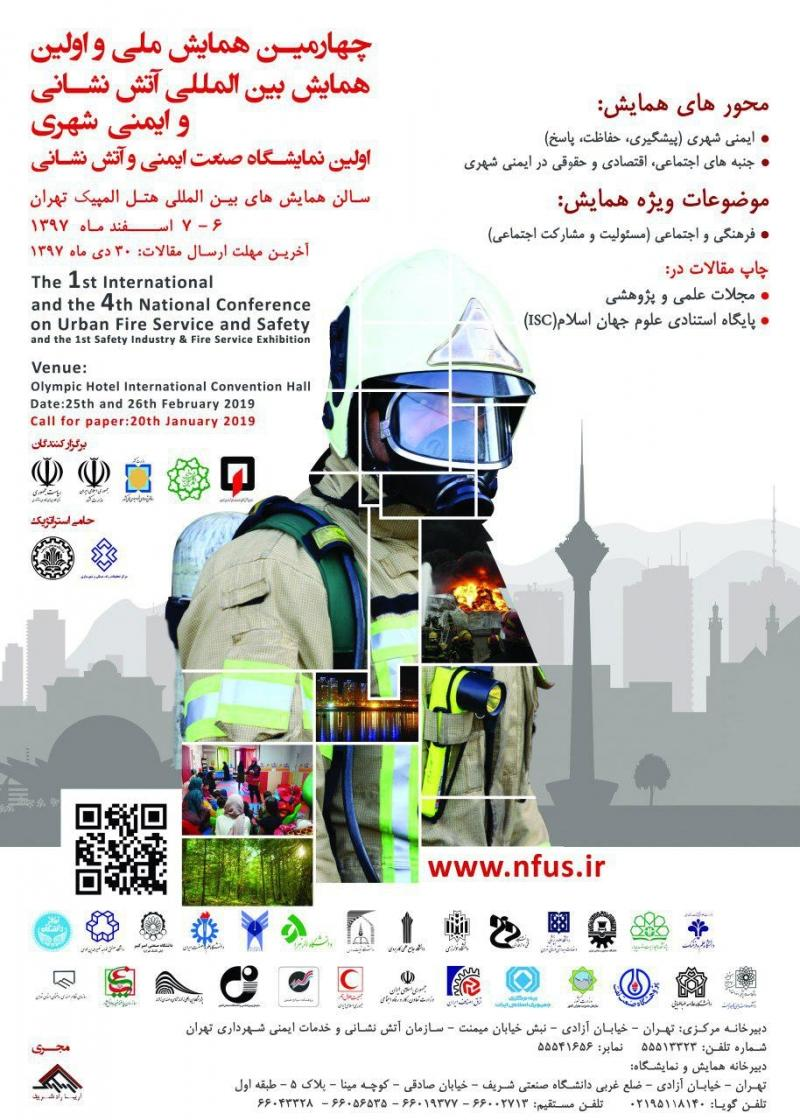 همایش بین المللی و چهارمین همایش ملی آتش نشانی و ایمنی شهری ؛تهران - اسفند 97