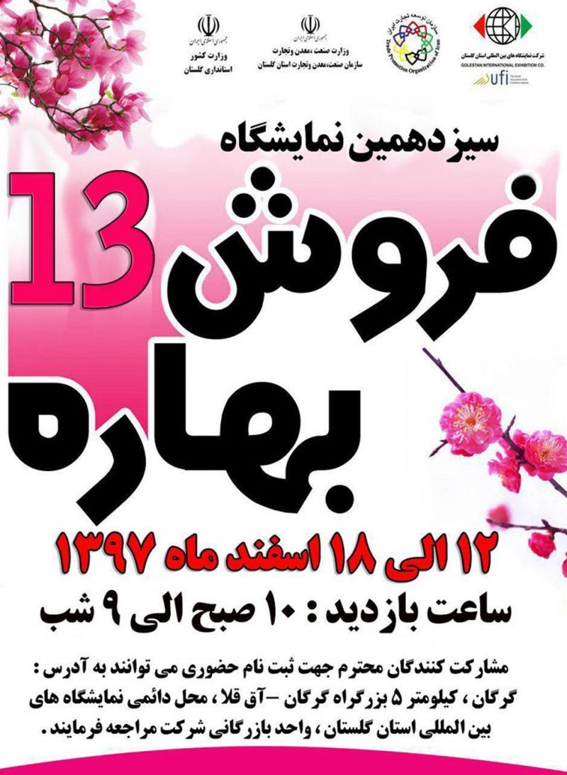 نمایشگاه فروش بهاره گرگان اسفند 97