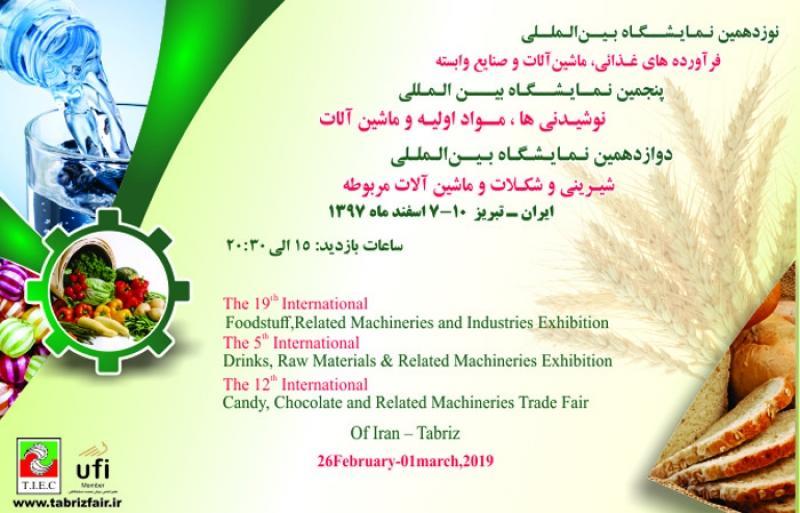 نمایشگاه شیرینی و شکلات ؛نوشیدنی و ماشین آلات مربوطه ایران ؛تبریز - اسفند 97