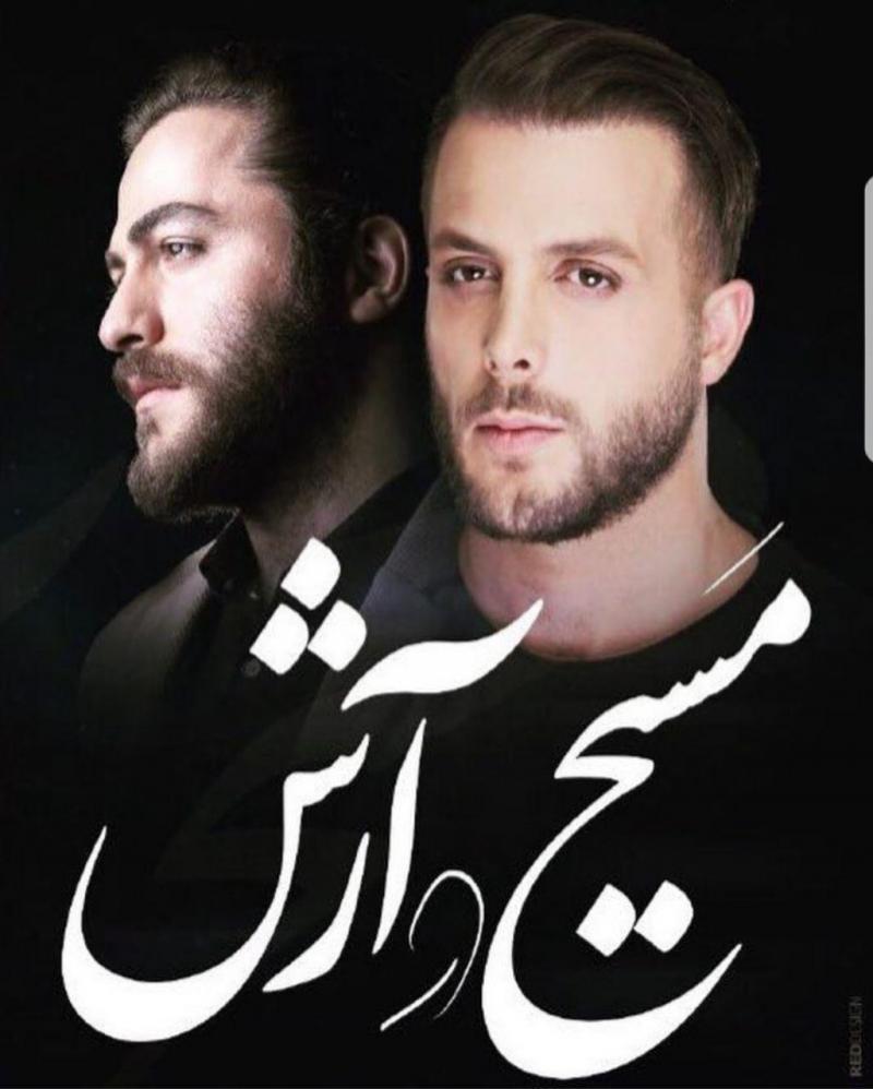 کنسرت آرش و مسیح ؛کیش - بهمن 97