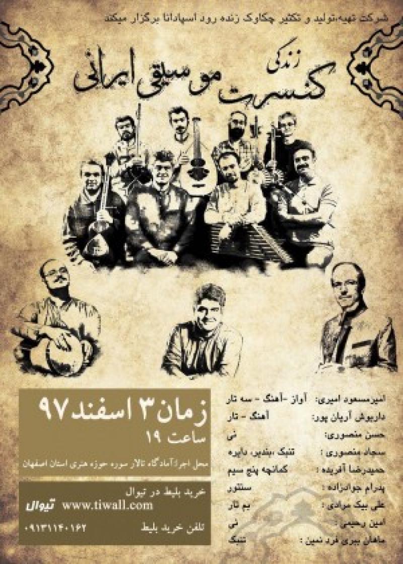 کنسرت زندگی ؛اصفهان  - اسفند 97