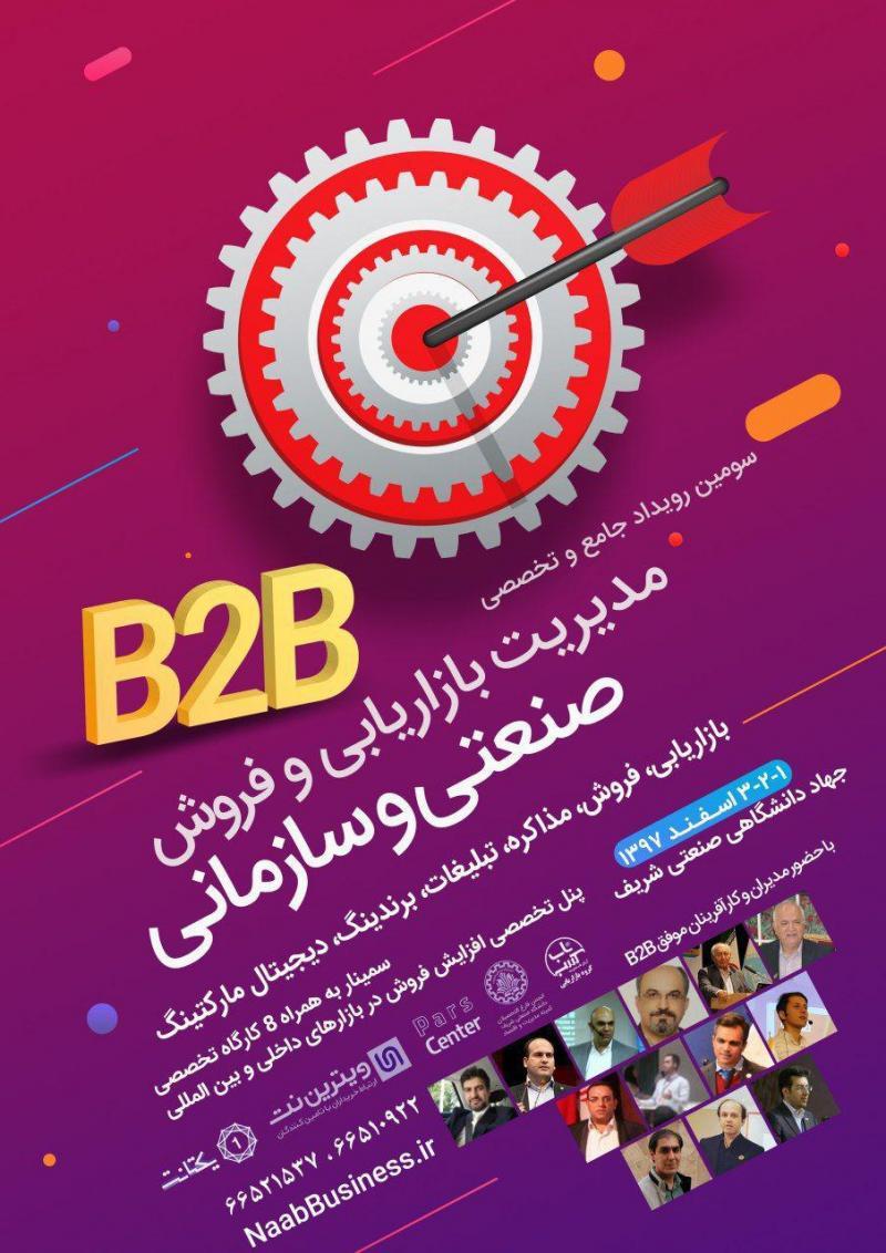 مدیریت بازاریابی و فروش صنعتی و سازمانی B2B ؛ تهران - اسفند 97