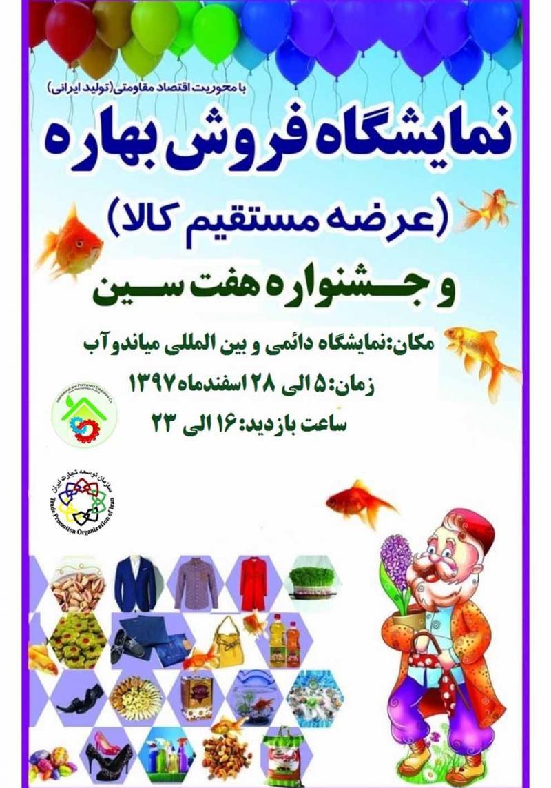 نمایشگاه فروش بهاره و جشنواره هفت سین میاندوآب اسفند 97