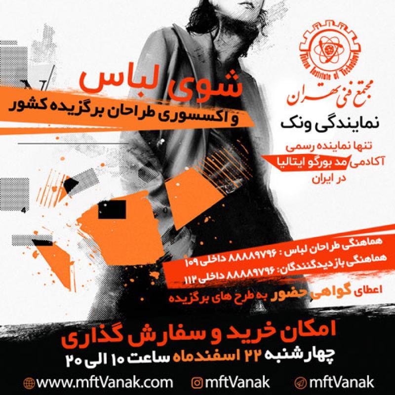 شوی لباس و اکسسوری طراحان برگزیده کشور ؛تهران - اسفند 97