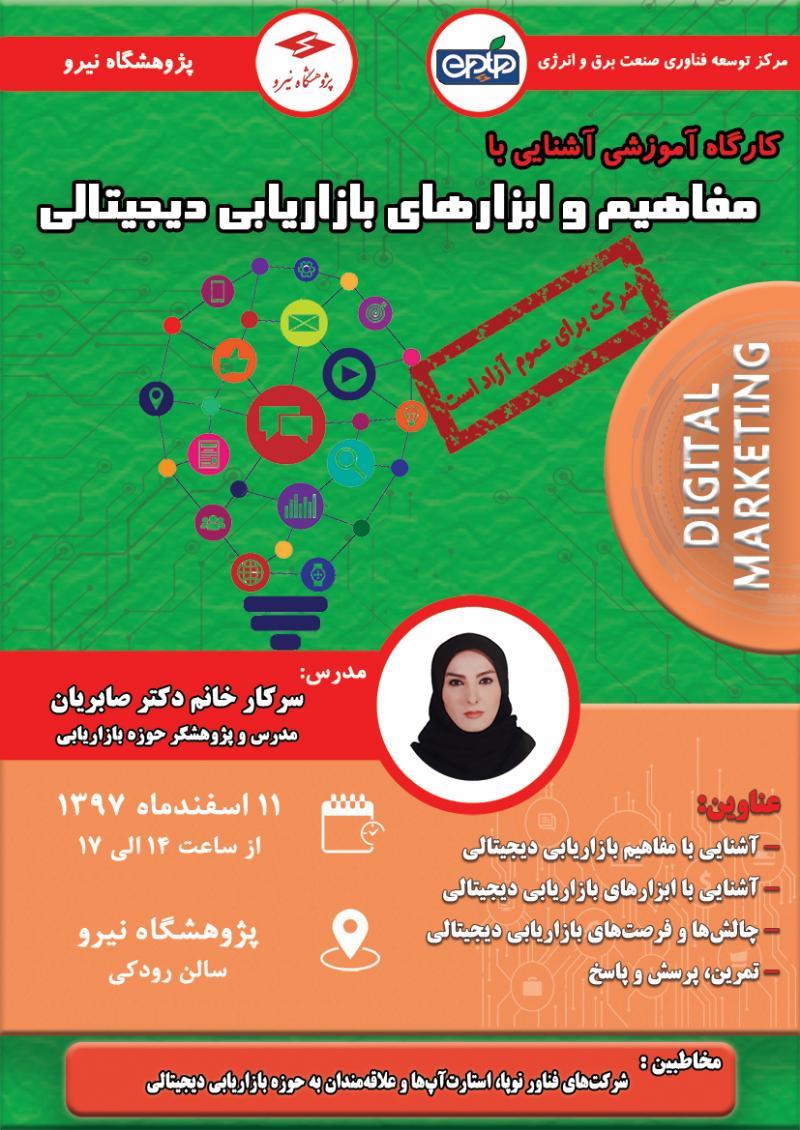 آشنایی با مفاهیم و ابزارهای بازاریابی دیجیتالی ؛تهران - اسفند 97