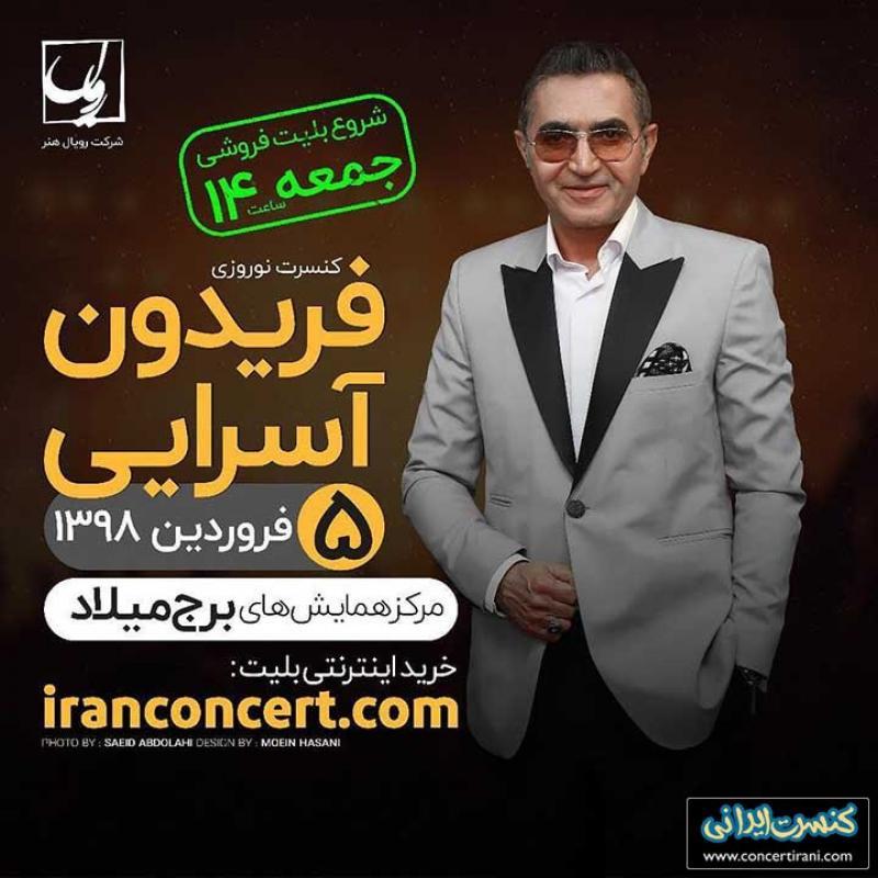 کنسرت فریدون آسرایی؛تهران - فروردین 98