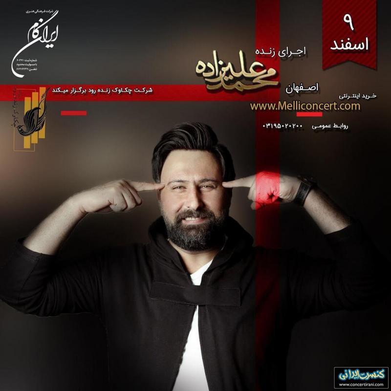 کنسرت محمد علیزاده؛اصفهان - اسفند 97