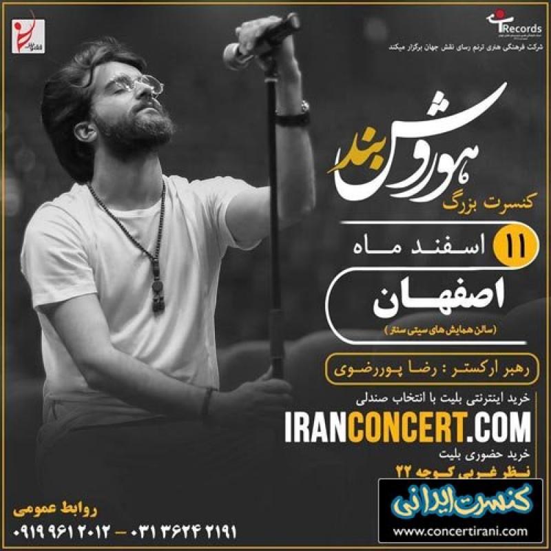 کنسرت هوروش بند ؛  اصفهان - اسفند 97