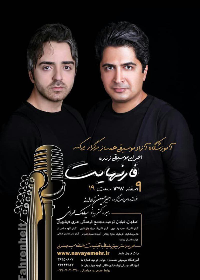 کنسرت  فارنهايت ؛اصفهان - اسفند 97
