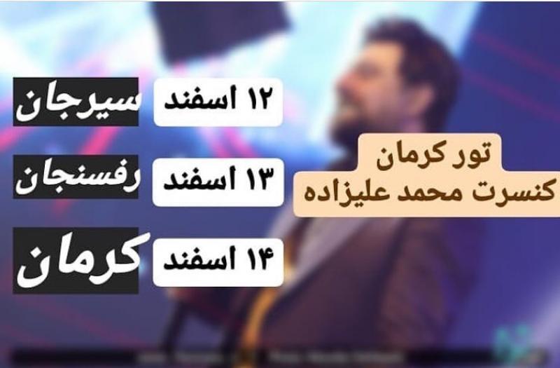 کنسرت محمد علیزاده ؛رفسنجان - اسفند 97