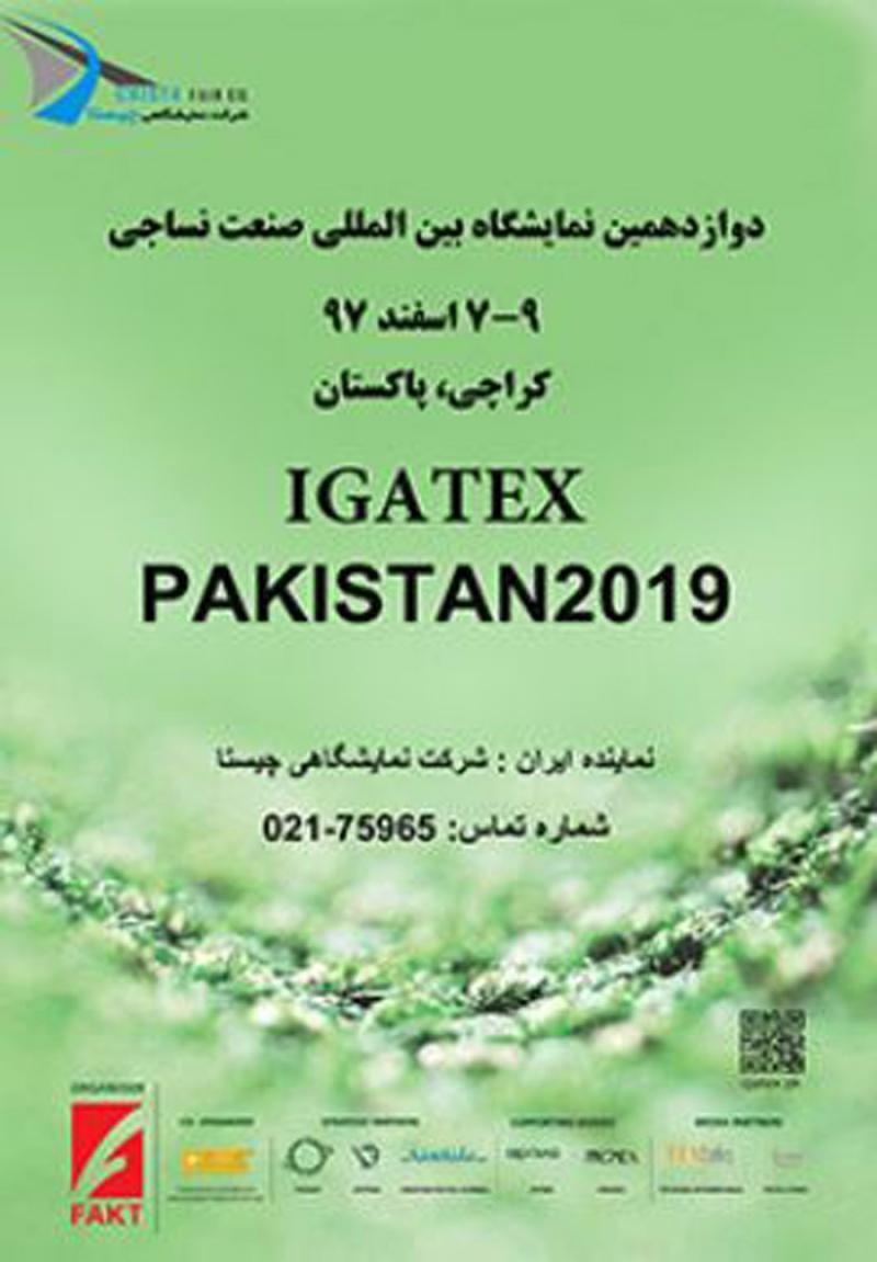 نمایشگاه بین المللی صنعت نساجی کراچی پاکستان کراچی 2019