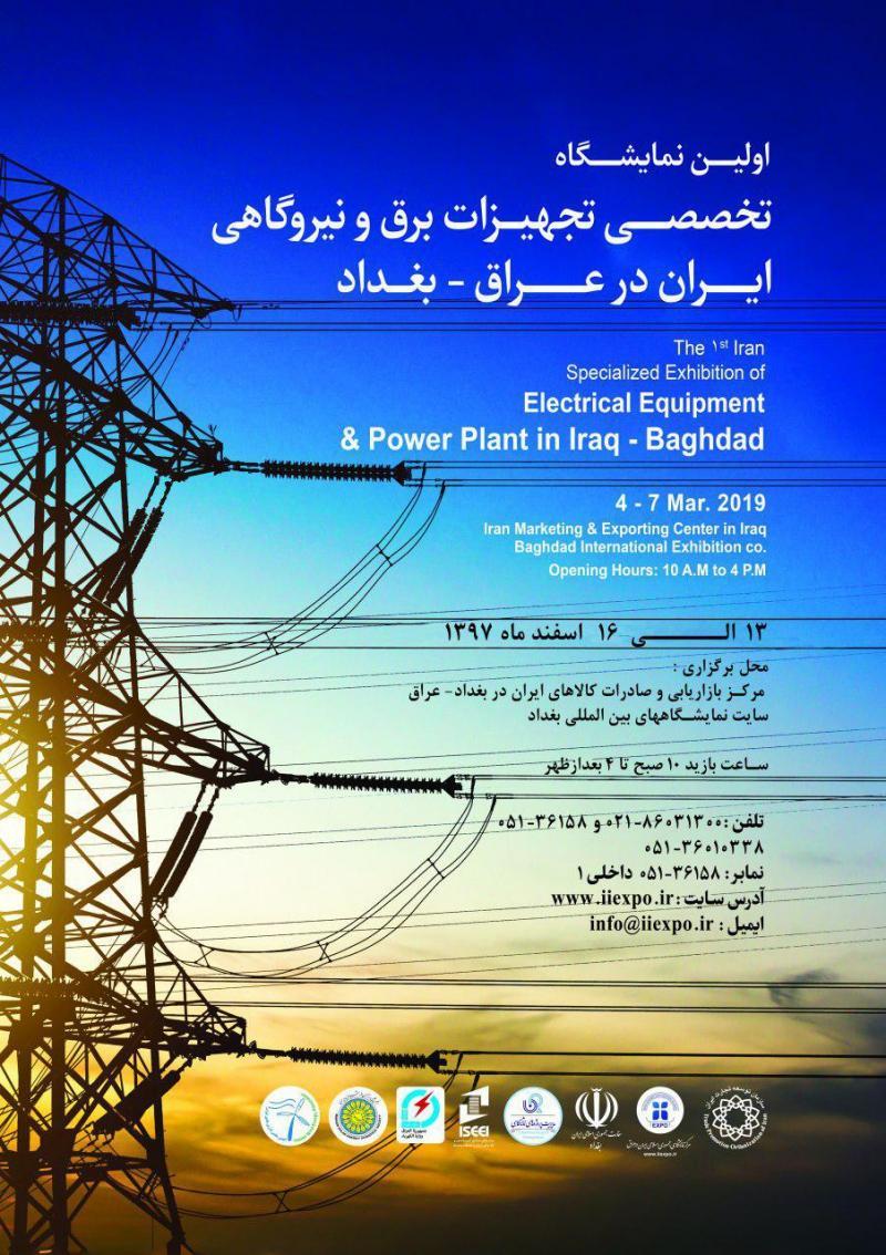نمایشگاه بین المللی تجهیزات برق و نیروگاهی ایران ؛عراق - 2019