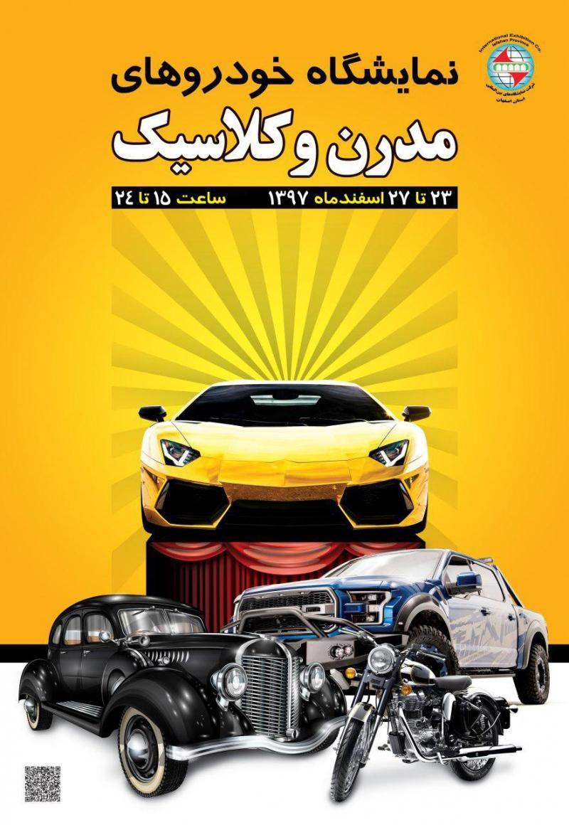 نمایشگاه خودروهای مدرن و کلاسیک اصفهان اسفند 97
