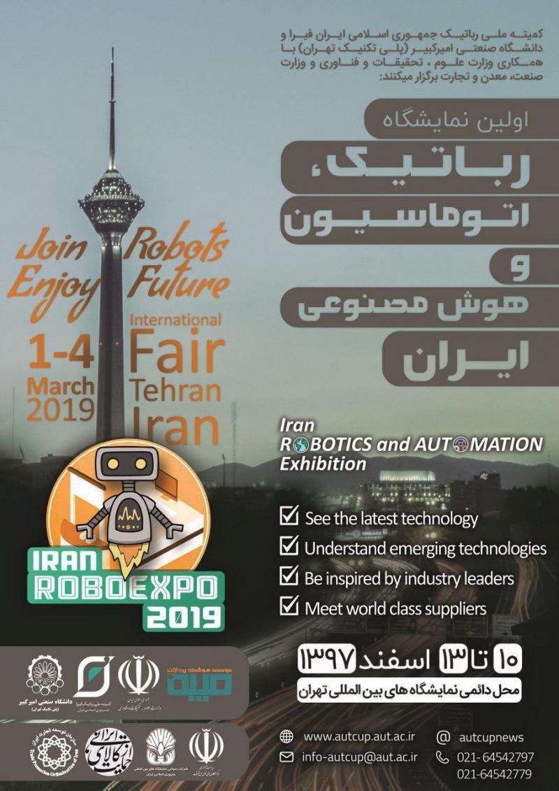 نمایشگاه و جشنواره بین المللی رباتیک، اتوماسيون و هوش مصنوعی ایران تهران اسفند 97