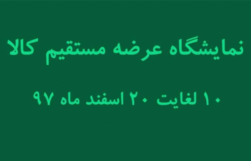 نمایشگاه عرضه مستقیم کالا ؛یزد - اسفند 97