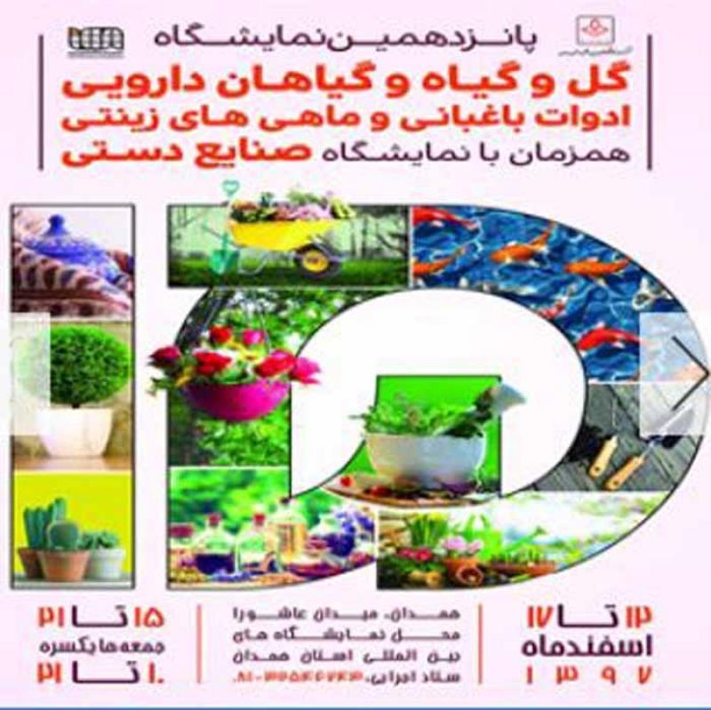 نمایشگاه گل و گیاه و گیاهان دارویی، ادوات باغبانی و ماهی های زینتی؛همدان - اسفند 97
