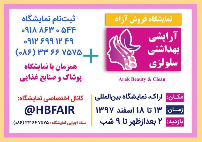 نمایشگاه آرایشی، بهداشتی، شوینده ها و پاک کننده ها، سلولزی و تجهیزات وابسته اراک اسفند 97