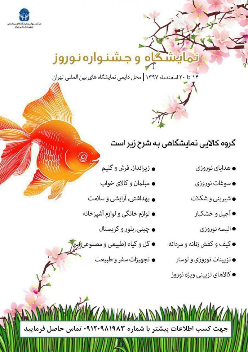 نمایشگاه و جشنواره نوروزی (نمایشگاه بهاره) ؛تهران - اسفند 97