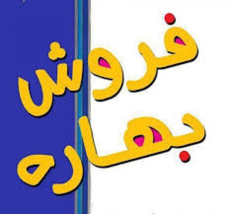 نمایشگاه فروش بهاره اهواز اسفند 97