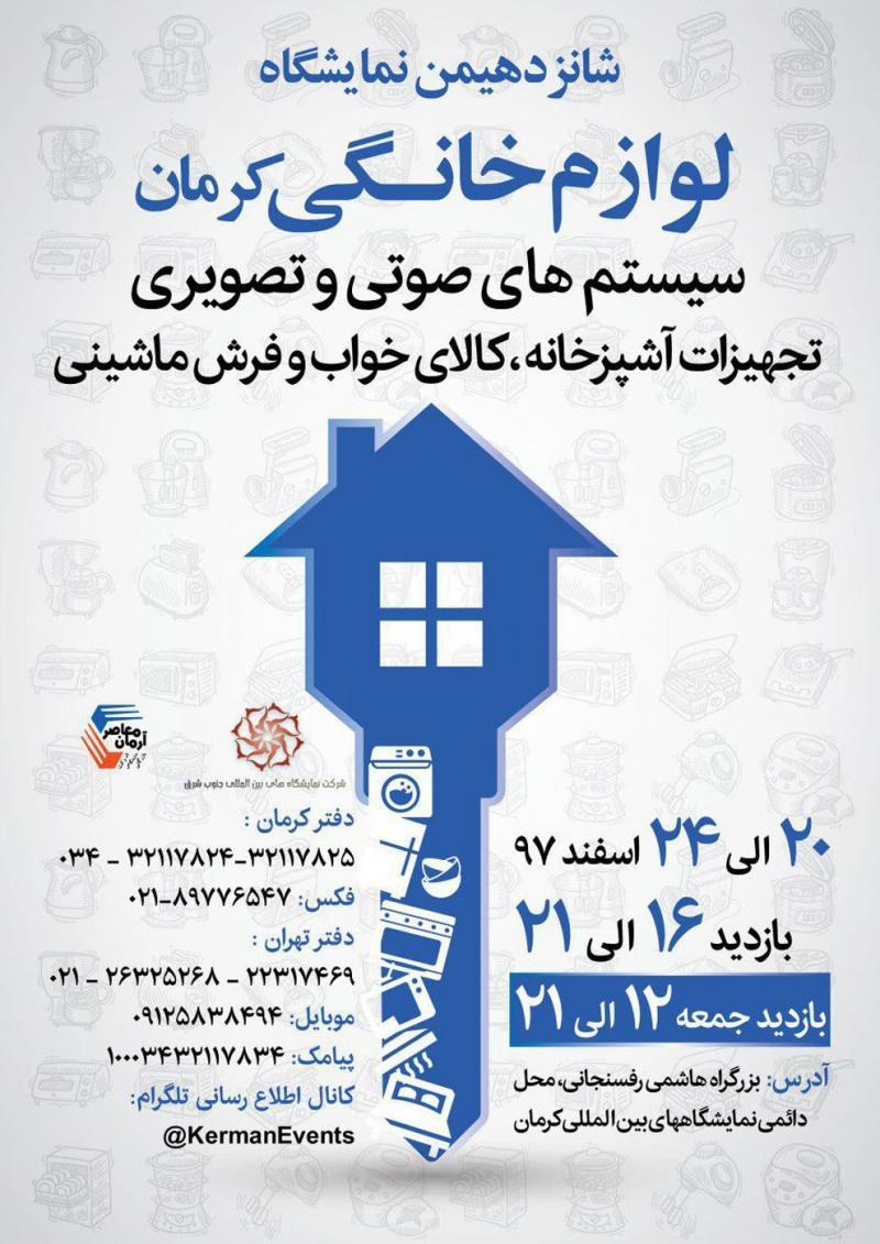 نمایشگاه لوازم خانگی ؛ کرمان - اسفند 97