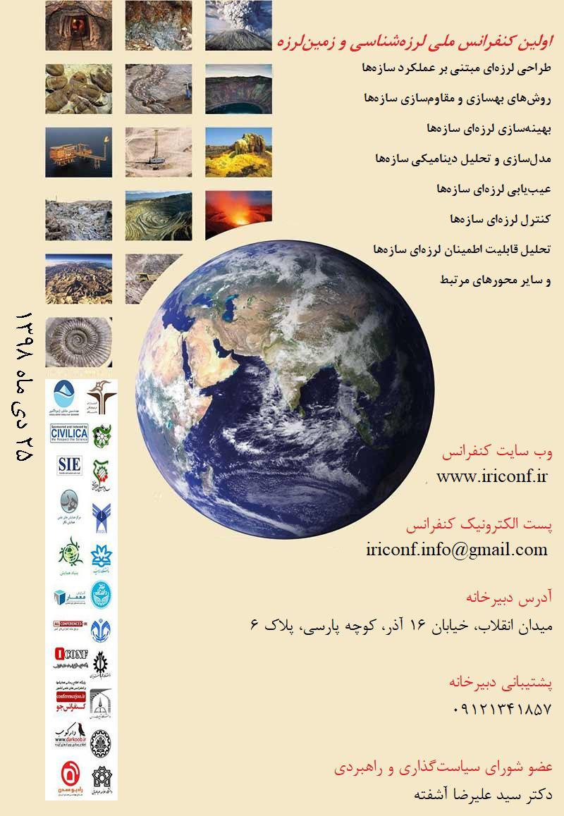 کنفرانس ملی لرزه شناسی و زمین لرزه ؛تهران - دی 98