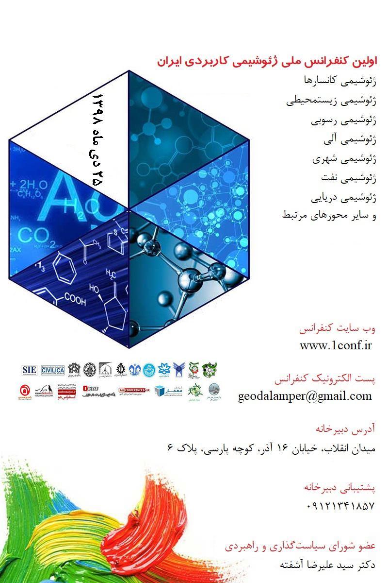 کنفرانس ملی ژئوشیمی کاربردی ایران ؛تهران - دی 98