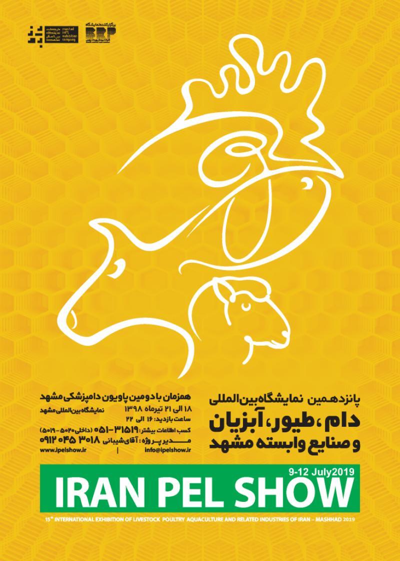 نمایشگاه بین المللی دام، طیور ،آبزیان و صنایع وابسته مشهد با برند بین المللی iPel Show؛مشهد - تیر 98