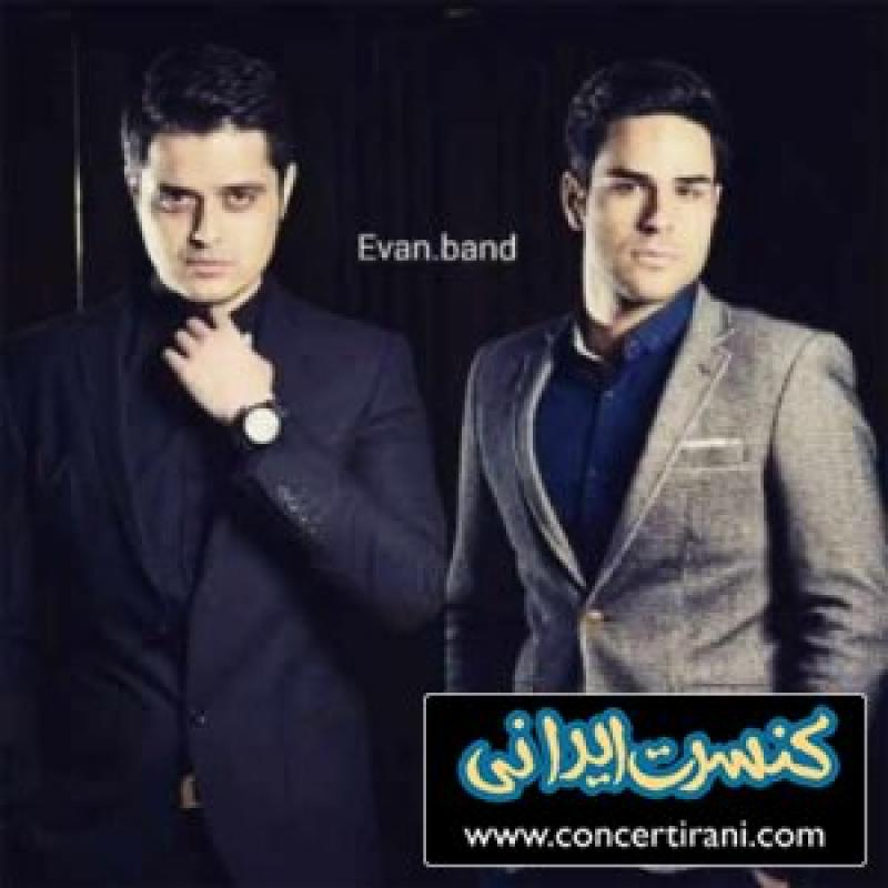 کنسرت  ایوان بند؛ اصفهان - اسفند 97