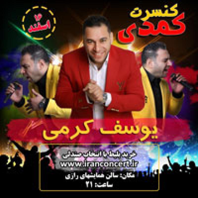 کنسرت خنده یوسف کرمی؛تهران - اسفند 97