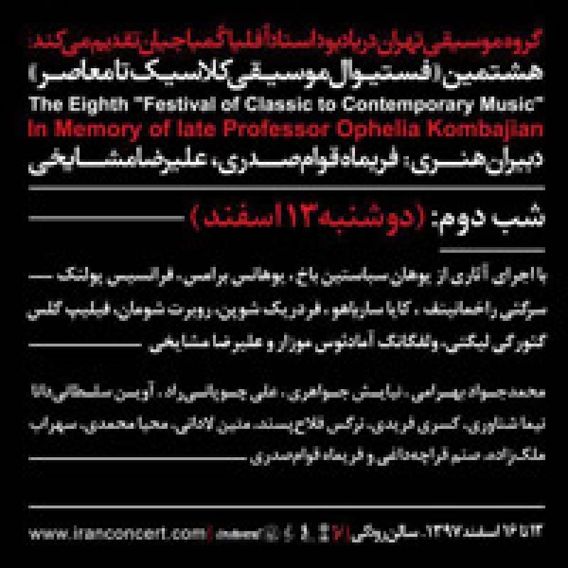 فستیوال موسیقی کلاسیک تا معاصر (شب دوم)؛تهران - اسفند 97