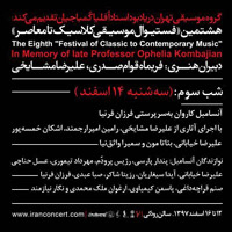 فستیوال موسیقی کلاسیک تا معاصر (شب سوم)؛تهران - اسفند 97