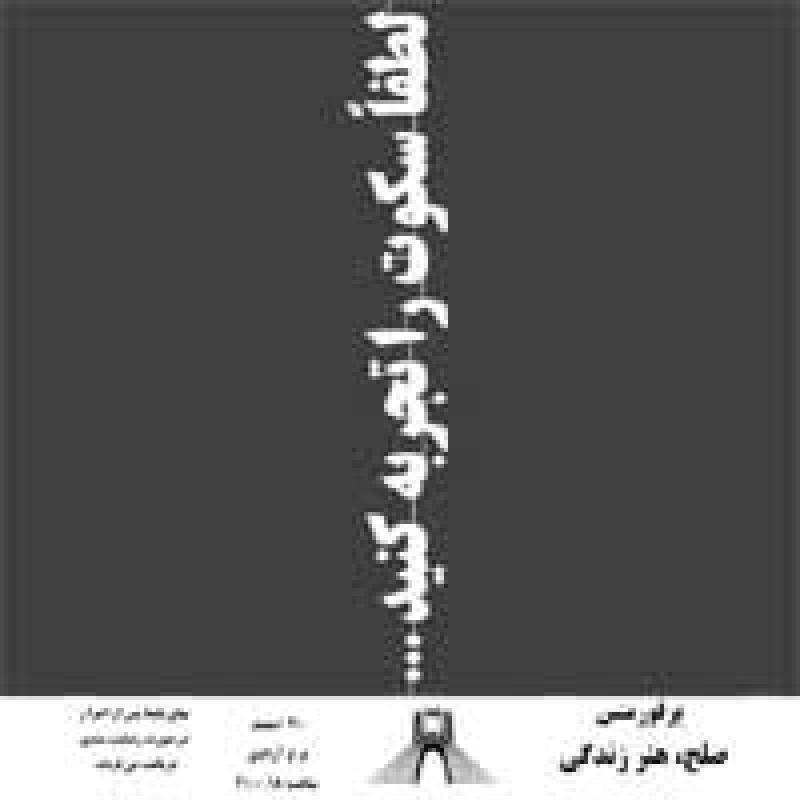 پرفورمنس صلح، هنر زندگی ؛تهران  - اسفند 97