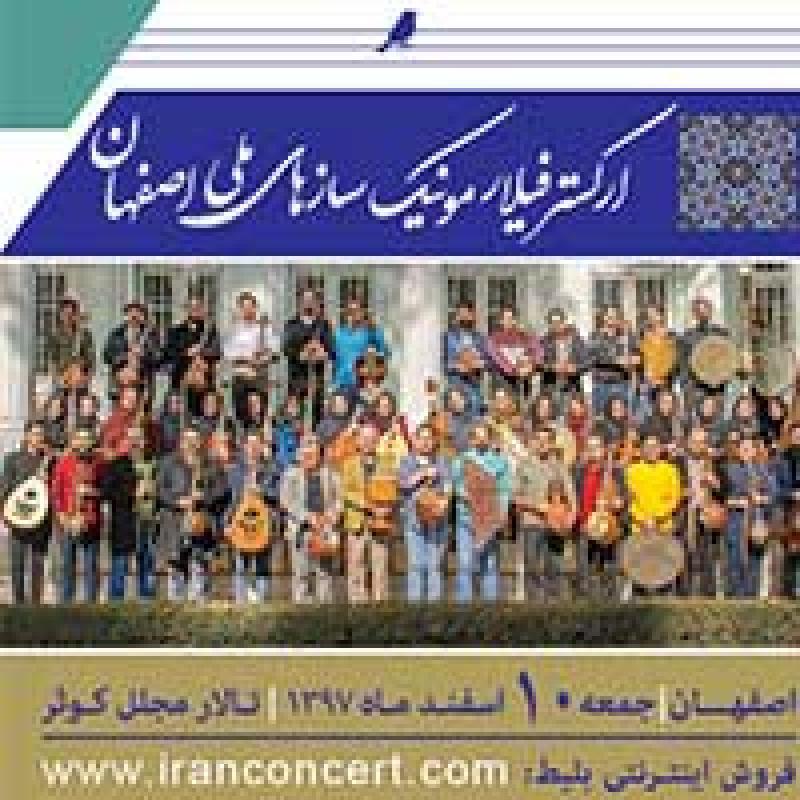 کنسرت ارکستر فیلارمونیک سازهای ملی؛اصفهان - اسفند 97