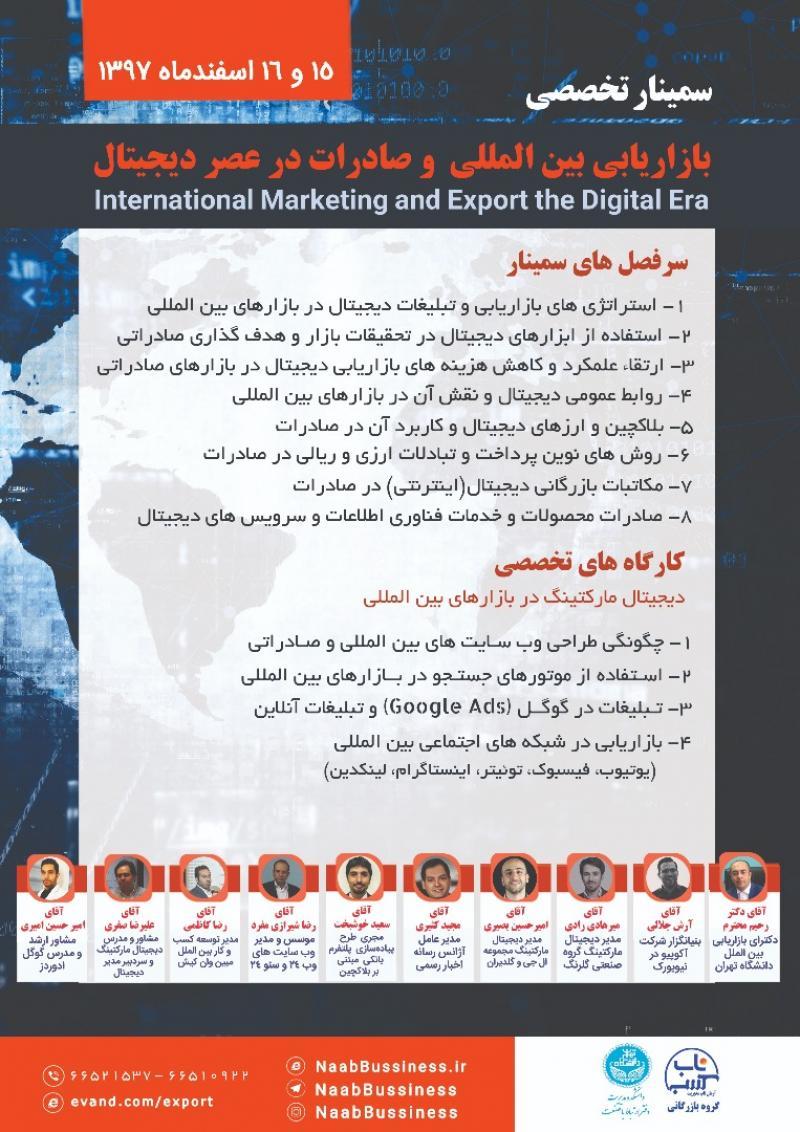سمینار بازاریابی بین المللی و صادرات در عصر دیجیتال , به همراه 4 کارگاه تخصصی؛تهران - اسفند 97
