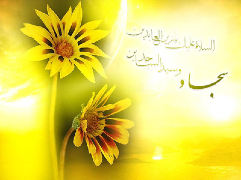 ولادت امام زین العابدین علیه السلام [ ٥ شعبان ] فروردین 98
