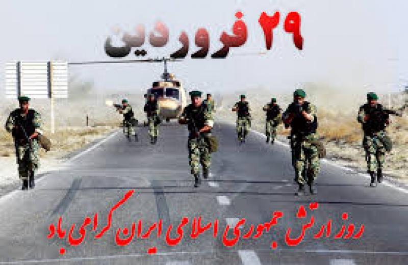 روز ارتش جمهوری اسلامی ایران فروردین 98