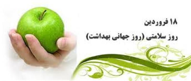 روز سلامتی - روز جهانی بهداشت { 7 آوریل } -  فروردین 98