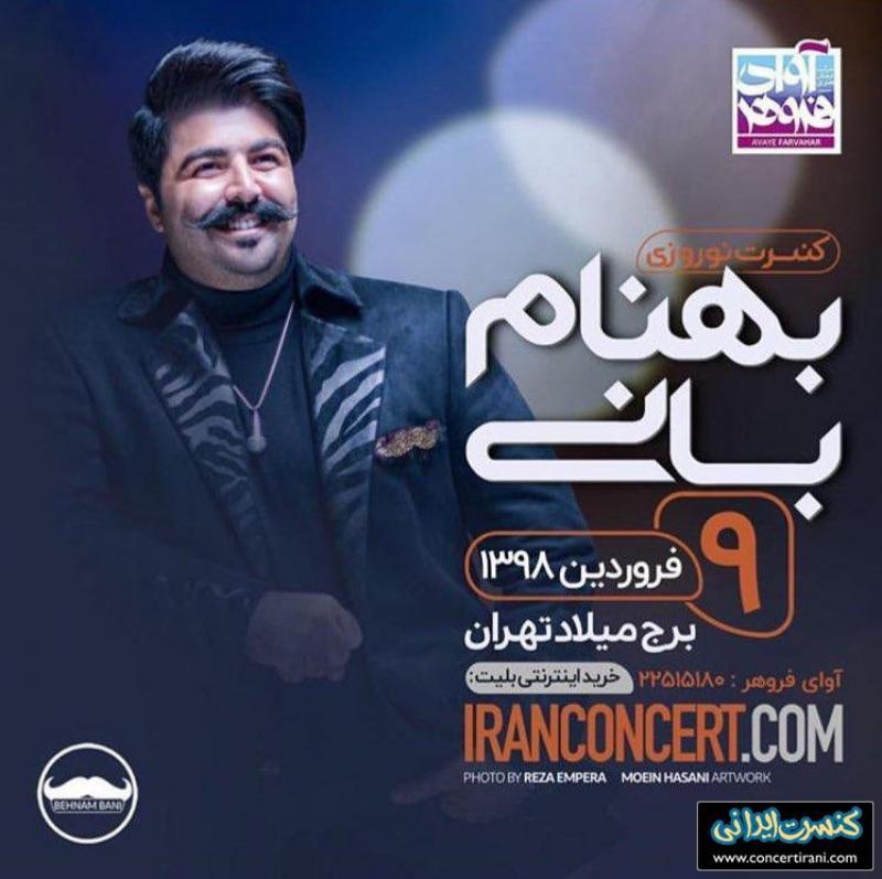 کنسرت بهنام بانی؛ تهران - فروردین 98