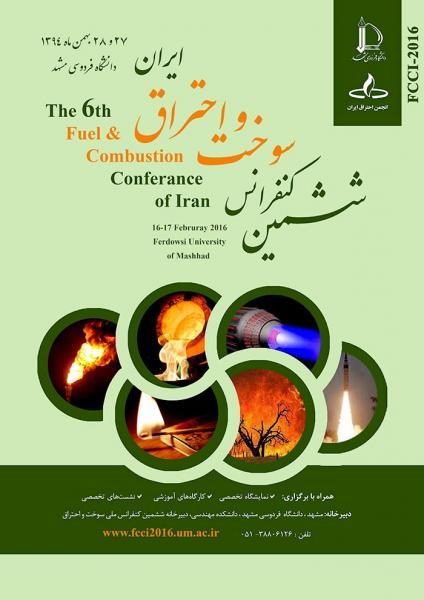 ششمین کنفرانس سوخت و احتراق ایران