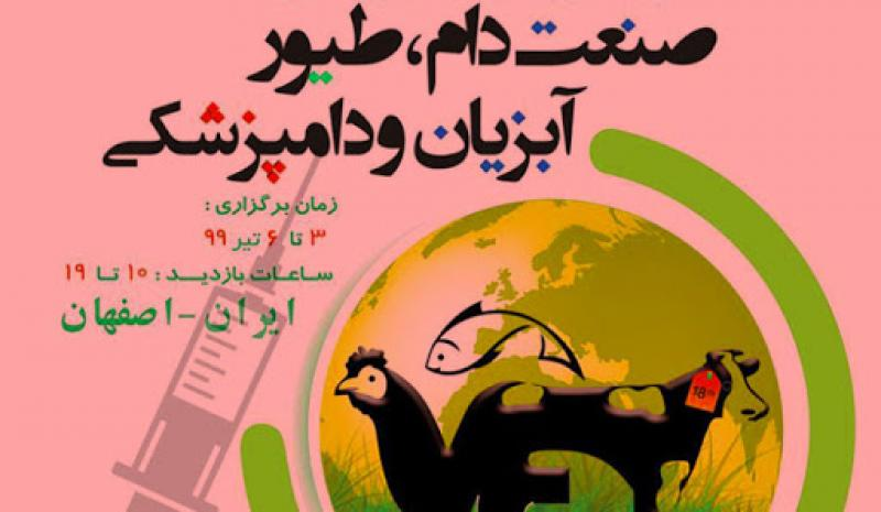 نمایشگاه صنعت دام، طیور , آبزیان و دامپزشکی اصفهان تیر 99