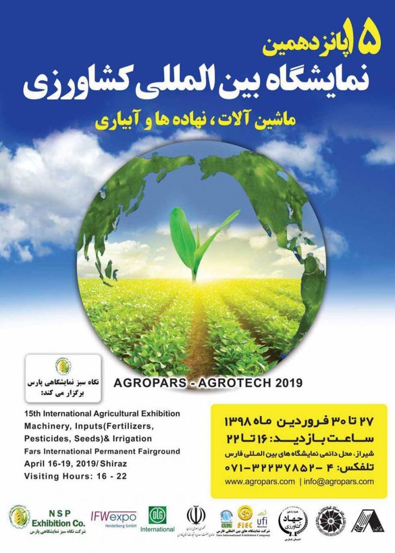 نمایشگاه کشاورزی، ماشین آلات، نهاده ها و آبیاری؛شیراز - فروردین 98