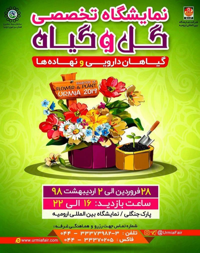 نمایشگاه گل و گياه، گياهان دارويی و نهاده ها ؛ارومیه - فروردین و اردیبهشت 98