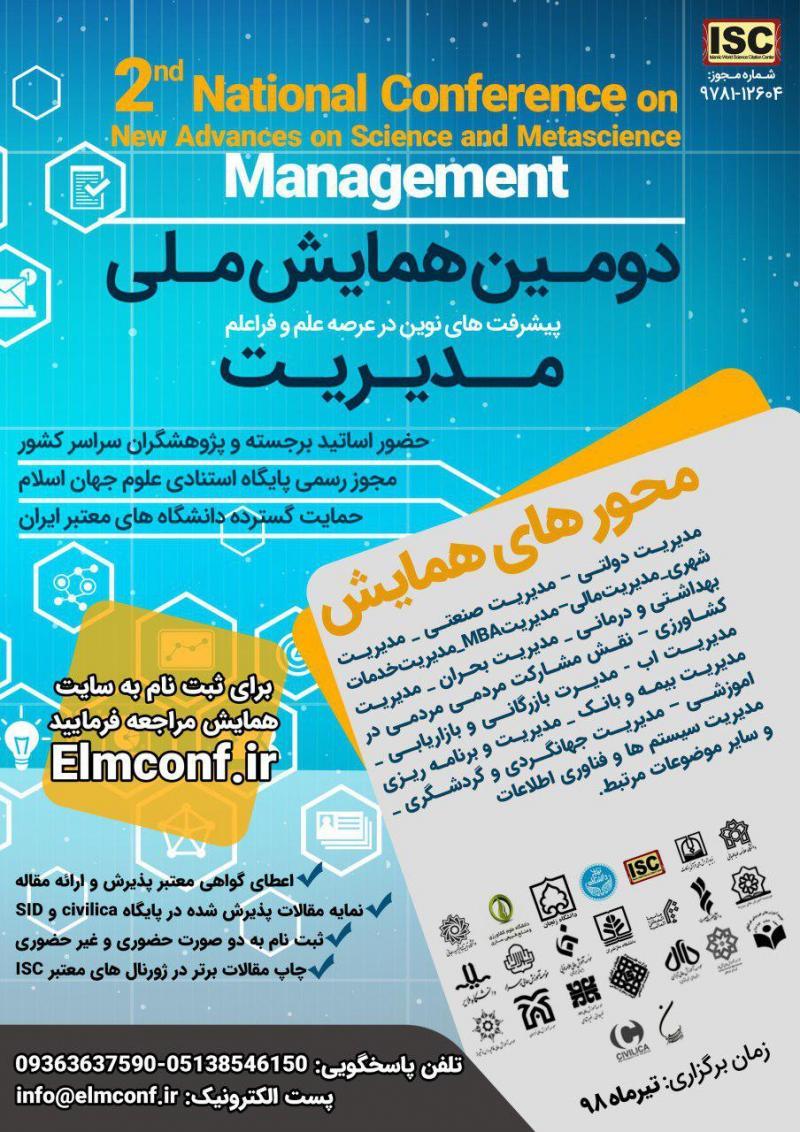 همایش ملی مدیریت؛مشهد - تیر 98
