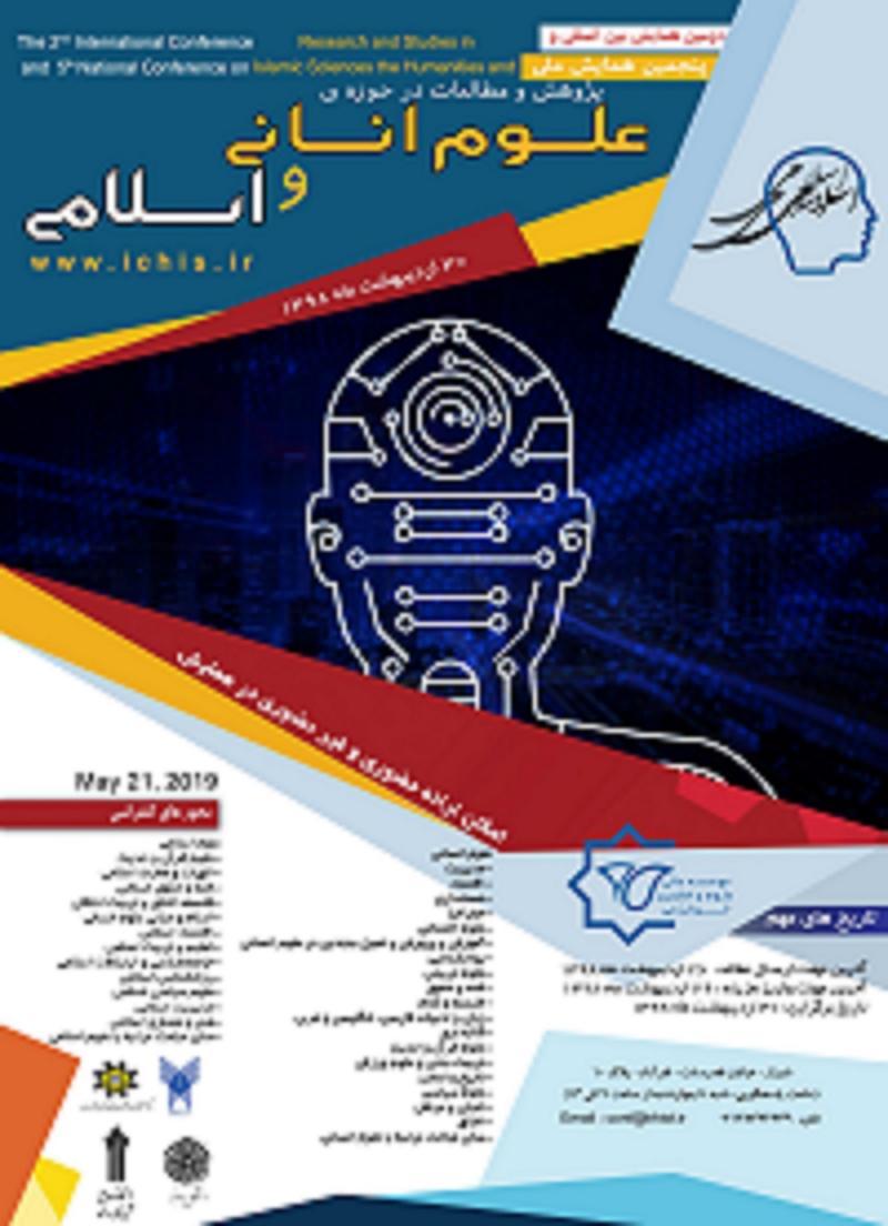 همایش بین المللی و همایش ملی پژوهش و مطالعات در حوزه علوم انسانی و اسلامی؛شیراز - اردیبهشت 98