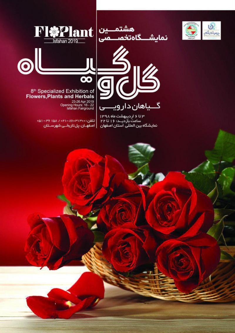 نمایشگاه گل و گیاه , گیاهان دارویی,ماهیان تزیینی و فرآورده های طبیعی؛ اصفهان - اردیبهشت 98