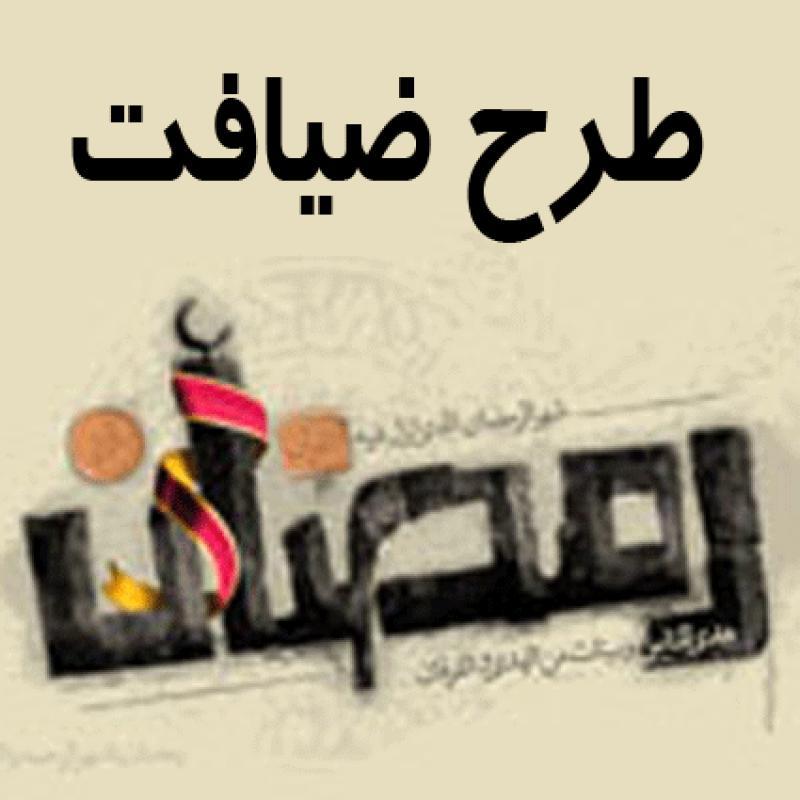 نمایشگاه عرضه مستقیم مواد غذایی ویژه ماه مبارک رمضان؛مشهد - اردیبهشت 98