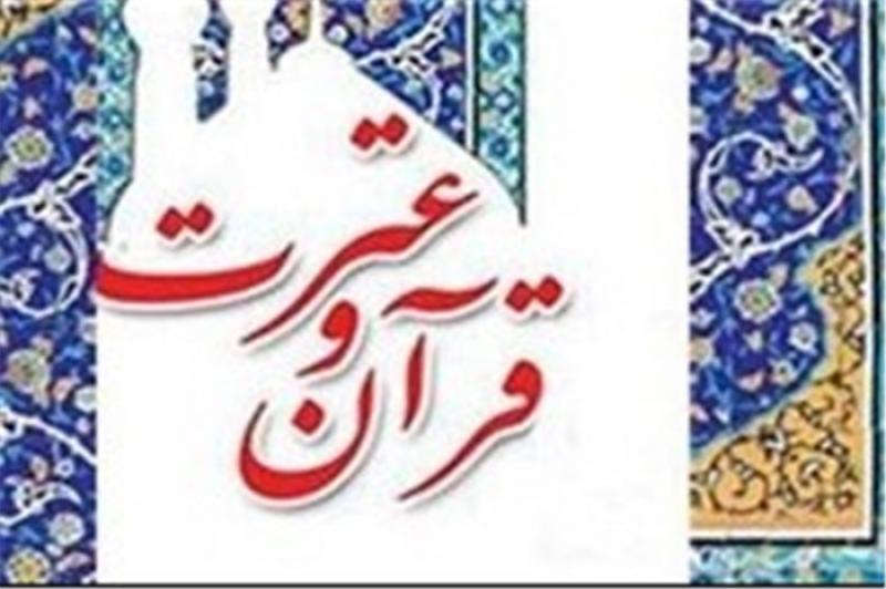 نمایشگاه قرآن ؛مشهد - اردیبهشت 98