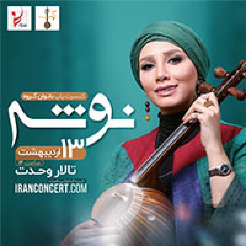 کنسرت گروه نوشه (ویژه بانوان)؛تهران - اردیبهشت 98