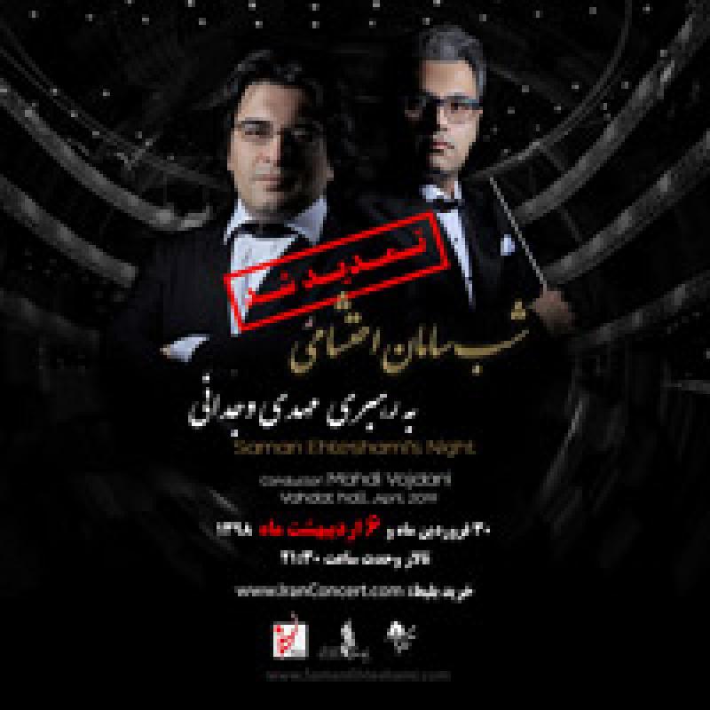 کنسرت شب سامان احتشامی به رهبری مهدی وجدانی ؛تهران - اردیبهشت 98